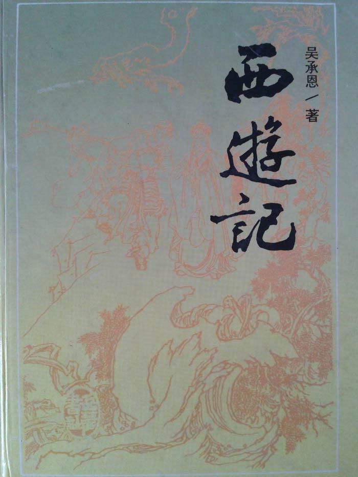 西游记书籍封面设计分享展示图片